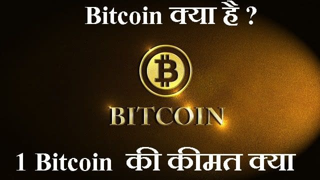 What is bitcoin? 1 What is the cost of Bitcoin? What is Bitcoin?